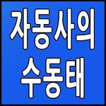 자동사+전치사의 수동태 간단 정리!