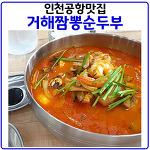 인천공항맛집 영종도 거해짬뽕순두부 맛집