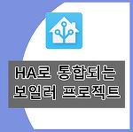 HomeAssistant로 통합되는 보일러 프로젝트 -2