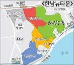 """서울시, 한남3구역에 """"시공사 검증 기준 강화하라"""""""