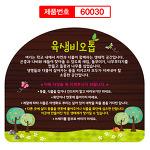 나무간판제작 공원안내판 놀이시설현판 60030
