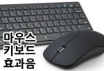 마우스/키보드 효과음 mp3 다운로드