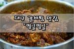 """[대구/동인동/찜갈비 맛집] 갈비찜은 맛있었던""""벙글벙글""""(솔직리뷰)"""