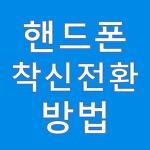 SKT KT 핸드폰 착신전환 설정 방법