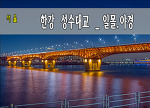 서울  성수대교