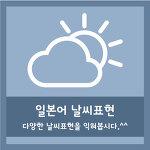 일본어 날씨표현을 알아볼까요?