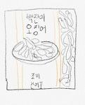 수미네 반찬, 김수미 진미채 볶음 레시피와 만드는 방법