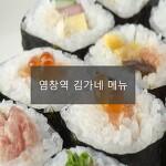 휴일 식사하기 좋은곳 염창역 김가네 메뉴