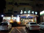 제주 중문 맛집, '이조은식당(e조은식당)' 갈치회 & 갈치조림