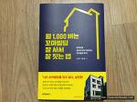 [월 1000 버는 꼬마빌딩 잘 사서 잘 짓는 법, 김인만·이은홍, 원앤원북스] 꼬마빌딩 건축을 위한 실전 지식