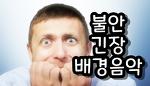[자작] 불안/긴장 배경음악 mp3 다운로드