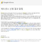 구글애드센스승인 사이트 검토 길어질때 방법