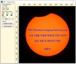 PIPP 프로그램을 이용한 태양 및 달 전면 사진의 중심 정렬 및 크롭 방법