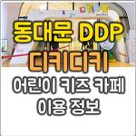 동대문 DDP 키즈카페 디키디키 후기 및 이용 정보