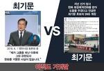 최기문, 경북 영천시장 후보,ᄏᄏᄏᄏᄏ 할말을 ᄏᄏᄏᄏᄏ