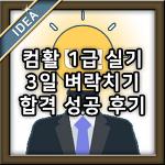 컴활 1급 실기 독학 3일 벼락치기 한 번에 합격 성공 후기