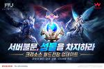 뮤 아크엔젤, 성물을 둘러싼 전 서버 쟁탈전 '크리소스 월드전장' 업데이트