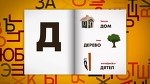 러시아어 알파벳 읽기, 쓰기