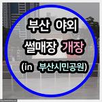 드디어 부산에도 야외 썰매장이!!