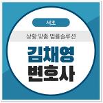 서초구이혼변호사 양육비감액심판 청구 시