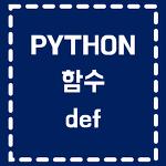 [파이썬] 함수 function def