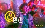 박정민의 랩이 돋보인 이준익 감독의 청춘 영화 변산