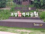 서울근교 드라이브 산책하기 좋은곳, 고양 행주산성 역사공원