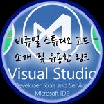 [정리] Visual Studio Code 소개 및 유용한 링크