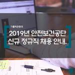 가톨릭관동대 - 2019년 안전보건공단 신입정규직 채용 안내.