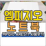 엠피지오 MPGIO ARES11 노트북 사용 후기