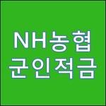 NH 농협 군인적금 우대금리 조건