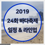 2019 제 24회 바다축제 일정과 라인업