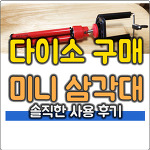 다이소 미니 삼각대 (빨간 색상) 솔직 사용 후기