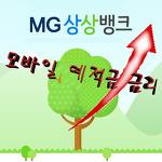 MG 새마을금고 금리(이율) _  정기예금 및 자유/정기적금 (19.05)