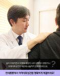 어깨석회성건염수술비용 합리적이며 뚜렷한 결과있는곳