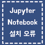 windows에서 Jupyter Notebook 설치 시 오류 발생과 해결방법