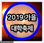 2학기(가을) 대학축제 일정과 라인업(ver. 2019년)