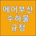 에어부산 수하물(위탁/기내) 무게규정