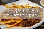 """[경남/창원/용원 맛집] 쭈꾸미는 여기로 """"바보형제주꾸미(용원점)"""""""