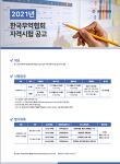 [한국무역협회]2021년 국제무역사 1급 자격시험 일정