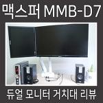 맥스퍼 듀얼 모니터 거치대 MMB-D7 리뷰, 사용후기