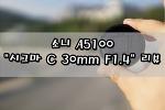 """[제품리뷰] 소니 A5100에 """"시그마 C 30mm F1.4 DC DN 소니E용"""" 단렌즈 구매 리뷰(솔직후기)"""