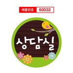나무현판제작 나무팻말 학원표찰 학교문패 60032
