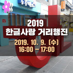2019 한글문화예술제 - 한글사랑 거리행진 (2019-10-9(수))