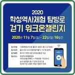2020 학성 역사체험 탐방로 걷기 워크온 챌린지 (2020-11-7(토)~11-22(일))