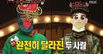 67대 복면가왕 레드마우스 22주만 3연속 가왕에 등극 [MBC 일밤 - 미스터리 음악쇼 복면가왕 134회]