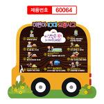 나무간판 안전표지판 교통안전 나무안내판 60064