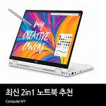 최신 2in1 노트북 추천 (LG 2in1 노트북)