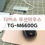 다이소 무선마우스 : 저렴한 무소음 무선마우스 TG-M6600G, 맥북이랑 콜라보