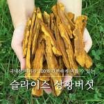 지리산 청정골 산청에서 키운 상황버섯이에요